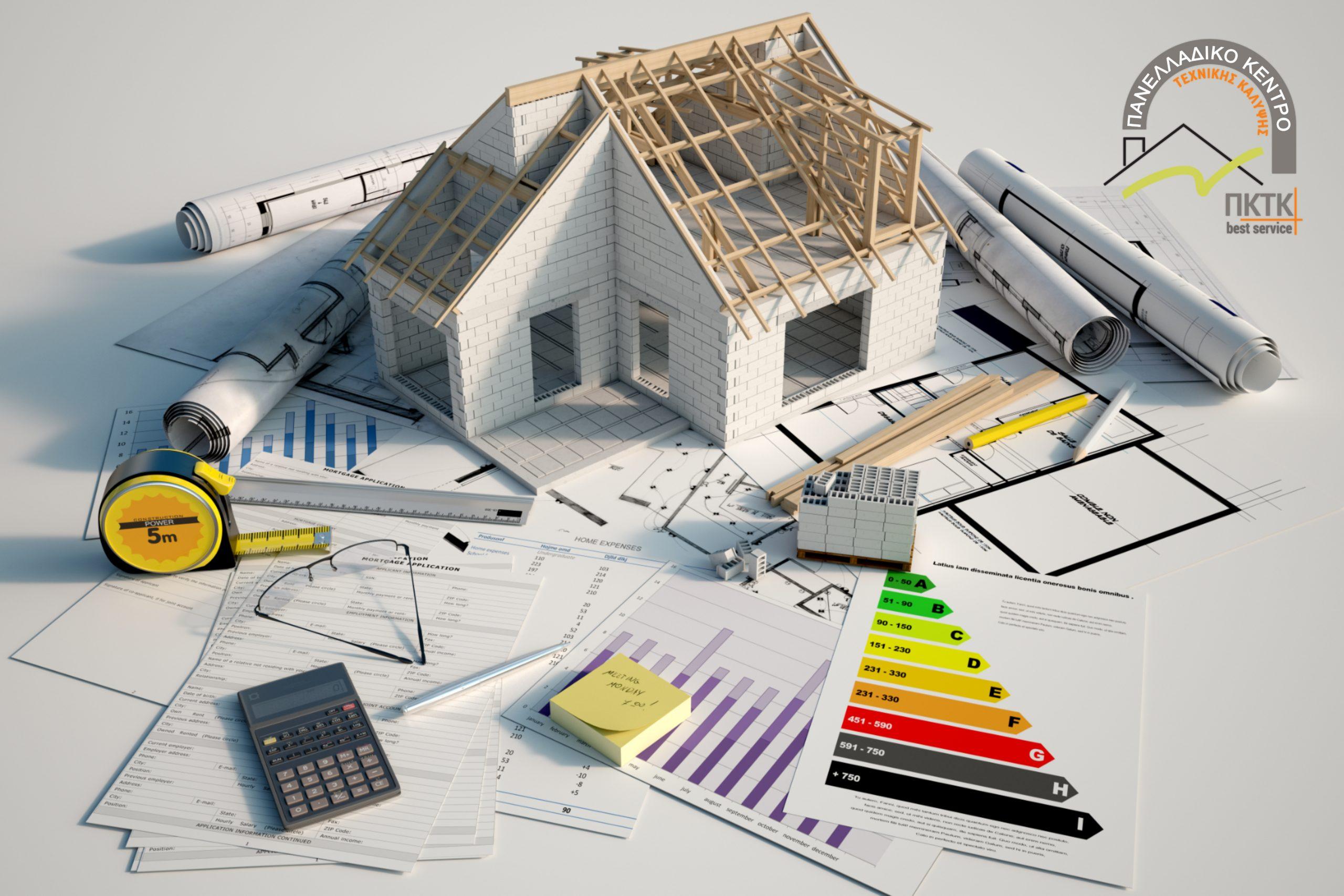 Πιστοποιητικό Ενεργειακής Απόδοσηςση κτιρίων