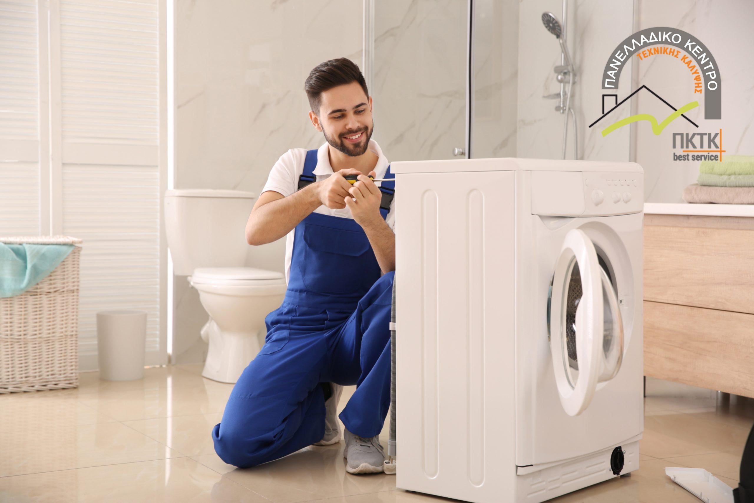 έπισκευή πλυντηρίου ρούχων